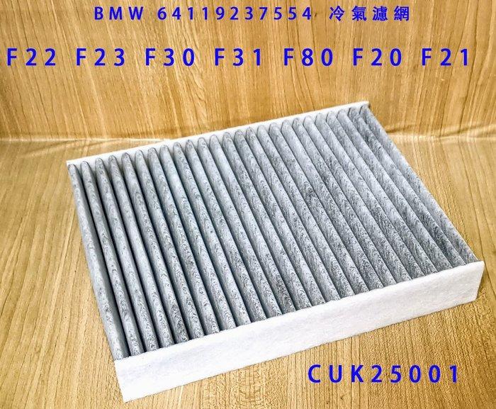 C+西加小站BMW F22 F23 F30 F31 F80 F20 F21 車款  11年後 冷氣濾網 CUK25001