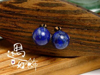 天然Lapis Lazuli青金石耳環 316不鏽鋼醫療鋼耳針【 遇見好飾 】