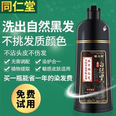 染髮劑同仁堂一洗黑染發劑純植物黑色遮白發自然黑洗發水正品黑發染發膏