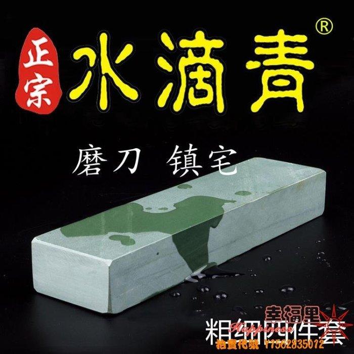 正宗水滴青1粗1細天然磨刀石油石家用菜刀砥石漿蕩棒器