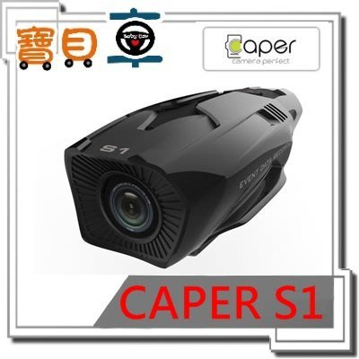 【免運優惠】CAPER S1 防水 機車行車記錄器 /S2 平價親民款