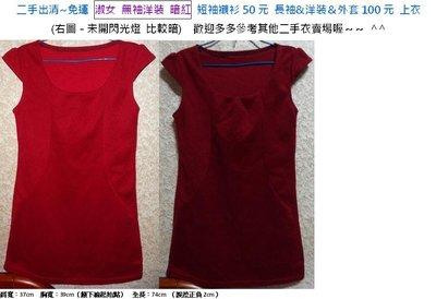 二手出清~免運 淑女 無袖洋裝 暗紅 短袖襯衫50元 長袖&洋裝&外套100元 上衣