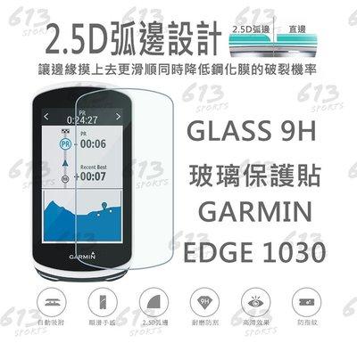Garmin Edge 1030 1030PLUS 玻璃保護貼 螢幕保護貼