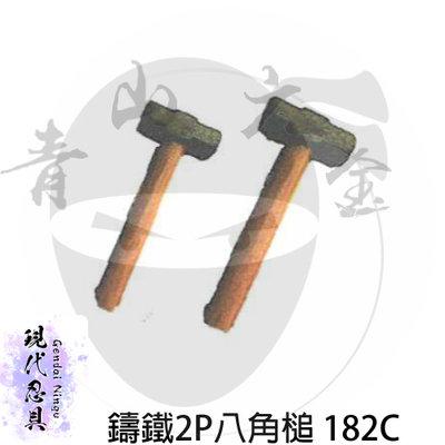『青山六金』附發票 『現代忍具』 鑄鐵 2P 八角鎚 182C 鐵鎚 鐵槌 槌子 鎚子 手槌 木工槌 五金 手工具
