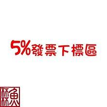 《魚杯杯》【5%發票下標區】