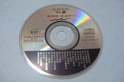紫色小館78-6--------鳳飛飛 精選曲2