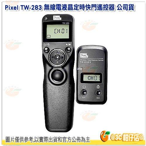 品色 Pixel TW-283/S2 無線定時快門遙控 公司貨 TW283 S2 適 Sony A7 A7R A6300