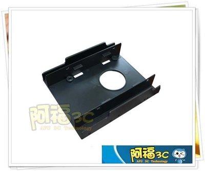 """【阿福3C】 2.5"""" SSD 硬碟 轉 3.5"""" 轉接架 2.5吋 硬碟 轉 3.5"""" 支架 可安裝二顆SSD"""