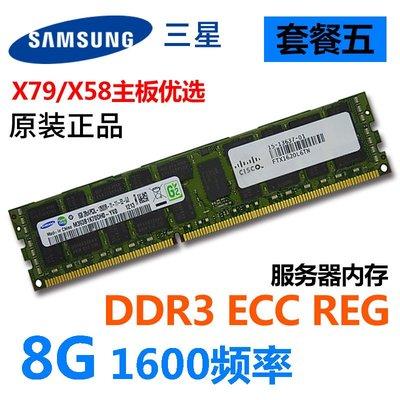 內存條三星4 8 16G 32 64G DDR3 2RX4 ECC REG 1333 1600服務器內存條E5