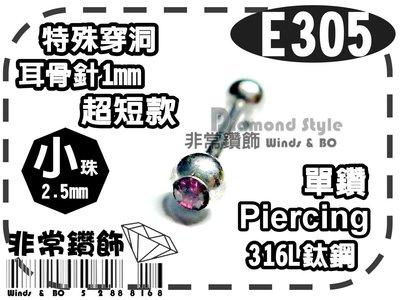 ~非常鑽飾~ E305 特殊穿洞耳骨耳環~粉鑽超短款 鈦鋼~316L~抗過敏 滿千 不