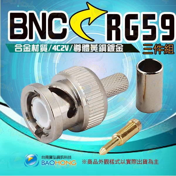 含稅價附發票】 合金材質黃銅鍍金針芯 銅芯BNC快速接頭 BNC公三件式壓接式 RG59 4C2V 3件式公接頭 Q9頭