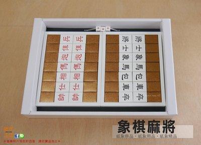 紙紮-紙漾工坊【象棋麻將】往生用品 紙紮祭品