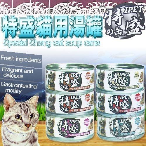 【??培菓寵物48H出貨??】IPET特盛貓用湯罐110g共1個(鮮魚高湯) 特價28元(自取不打折)