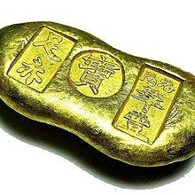 【 金王記拍寶網 】T744 早期 寶字 陽潘華豐 足赤 加煉足金 花生 金塊一個 罕見稀少~