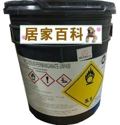 【居家百科】過錳酸鉀 25kg - 高錳酸鉀 25公斤