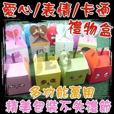光展 手提可愛表情紙裝盒 愛心手提包裝盒 包裝盒 禮盒 聖誕節 交換禮物 餅乾盒  杯子蛋糕盒 包裝盒 紙盒