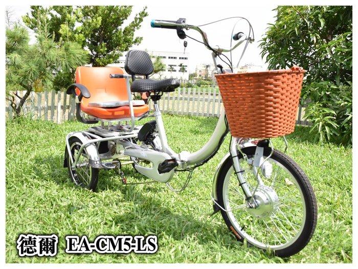 德爾綠能 EA-CM5-LS 日式電動親子三輪車 親子腳踏車 電動三輪車 載寶貝輕鬆出遊 親子車 三輪車