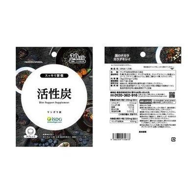 體內環保 ISDG 活性碳酵素錠 日本食品美容新寵兒   採用日本最新萃取技術!
