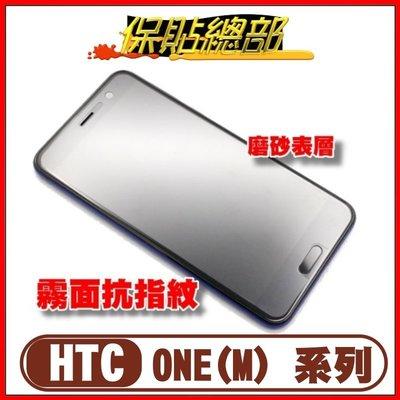 保貼總部~霧面抗指紋~專用型螢幕保護貼For:HTC M7 M8 蝴蝶1.S.2(請入內選擇型號)台灣製造