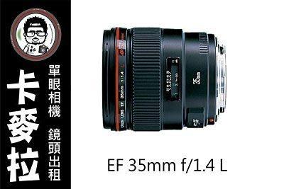 台南 卡麥拉 鏡頭出租 SONY A7R2 + MC-11 轉接環 + EF 35mm F1.4 L