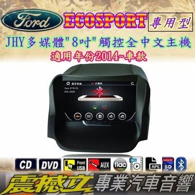 """震撼立音響 JHY FORD ECOSPORT """"8吋"""" DVD觸控螢幕主機 內建/數位/導航/藍芽/USB/SD"""