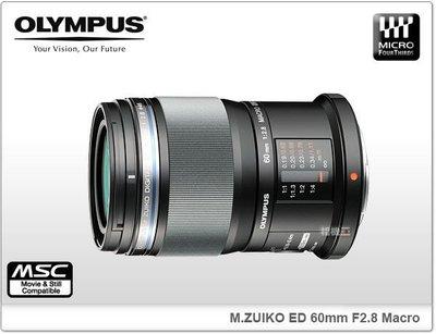 ☆相機王☆Olympus M. ZUIKO ED 60mm F2.8 Macro 公司貨【接受預訂】2