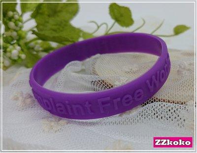 【ZZkoko】110個 (30個18cm; 80個20cm) 不抱怨手環 21天不抱怨 矽膠手環  紫色 不抱怨的世界