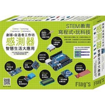 免運【大享】 FLAG'S 創客‧自造者工作坊-感測器智慧生活大應用 4712946750555旗標FM603A