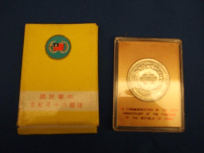 建國六十年紀念銀章