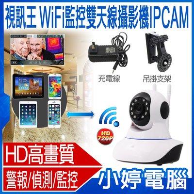 【小婷電腦*攝錄】限時特賣 全新 視訊王 WIFI監控雙天線攝影機IPCAM 移動偵測 拍照/錄影 雙向對話