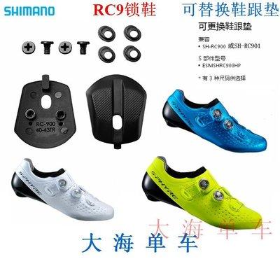 SHIMANO禧瑪諾 RC9 RC900 RC901公路車鎖鞋可替換鞋跟墊 修補件