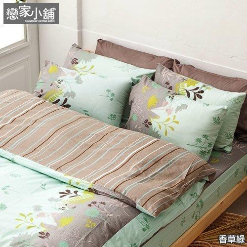 床包 / 雙人特大【香草綠】含兩件枕套  100%純棉  戀家小舖台灣製AAC501
