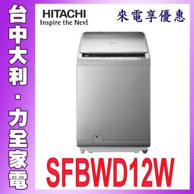 A【台中大利】【HITACHI日立】11KG 直立式洗衣機 【SFBWD12W】來電享優惠2