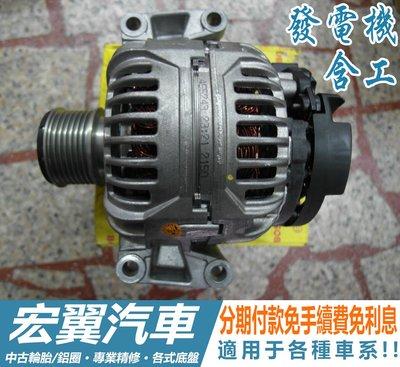 發電機完工價2500元起 賓士 BENZ W212 W207 W204 C300 W220