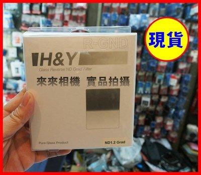 來來相機 H&Y 二代R-GND ND1.2反轉雙向100MM方型漸層鏡-玻璃 現貨