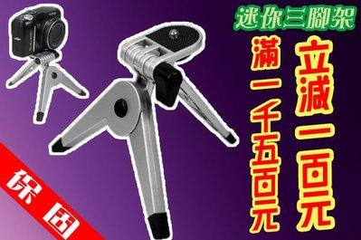 番屋~【保固】銀色塑料三腳架 迷你 折叠支架 輕型相機專用 優質器材 專業攝影