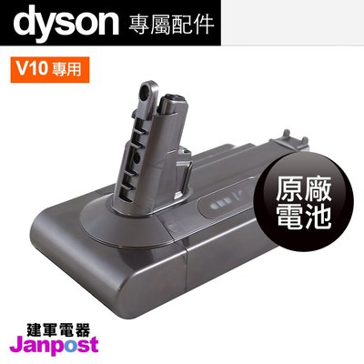 [建軍電器]Dyson V10 SV12 原廠 盒裝 電池 V10全系列可用 absolute fluffy