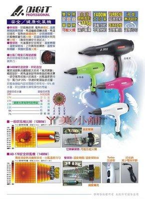 ㄚ美小舖 DiGiT雅娜蒂  AD-170吹風機 第二代 1400W專業大師级 超輕量渦漩式