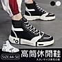 【大尺碼/ 高筒增高】慢跑鞋 籃球鞋 運動鞋 ...