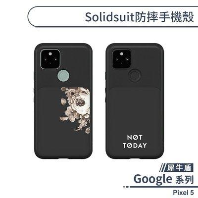 桃園3C 【犀牛盾】Google Pixel 5 Solidsuit防摔殼 手機殼 保護殼 保護套 軍規防摔