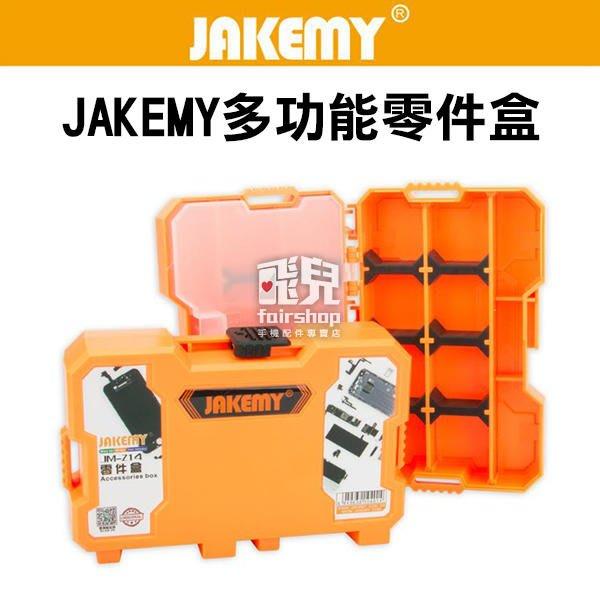 【飛兒】JAKEMY 多功能零件盒 JM-Z14 可拆卸 螺絲 開機片 收納盒 螺絲盒 工具盒 工具箱 零件盒 219