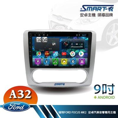 【SMART-R】福特FORD FOCUS MK2 恆溫 9吋安卓 2+32 Android 主車機 -入門四核心A32