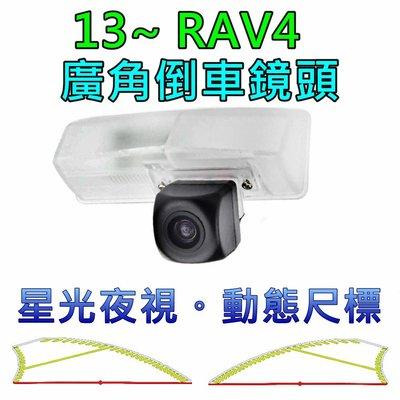 豐田 13~ RAV4 星光夜視 動態軌跡 廣角倒車鏡頭
