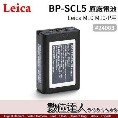 【數位達人】Leica 徠卡 萊卡 BP-SCL5 原廠鋰電池 #24003 M10 M10-P 用 / SCL5