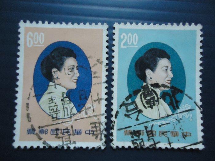 台灣郵票--蔣夫人玉照 一套 舊票A