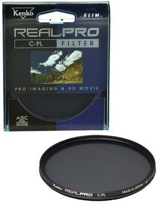 【日產旗艦】日本 Kenko Real PRO MC CPL 58mm 環形 偏光鏡 正成公司貨 防潑水 多層鍍膜