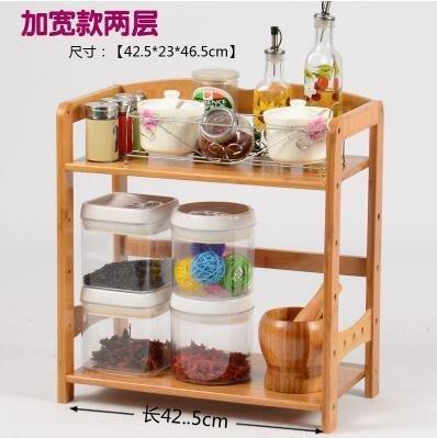 【優上】竹廚房多功能調味調料瓶雙層架 實木置物架收納儲物小架子「加寬兩層42.5長」