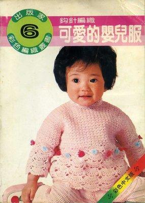 紅蘿蔔工作坊/ 編織~可愛嬰兒服*5L 新北市