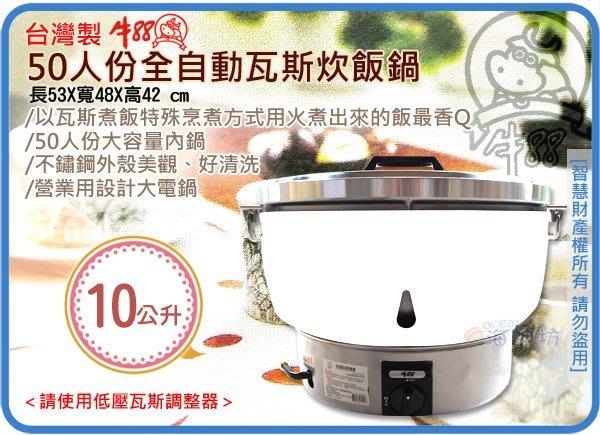 =海神坊=台灣製 JINNHSIN 牛88 50人份全自動瓦斯炊飯鍋 天然氣 煮飯鍋 營業用電鍋 不鏽鋼外殼 10L