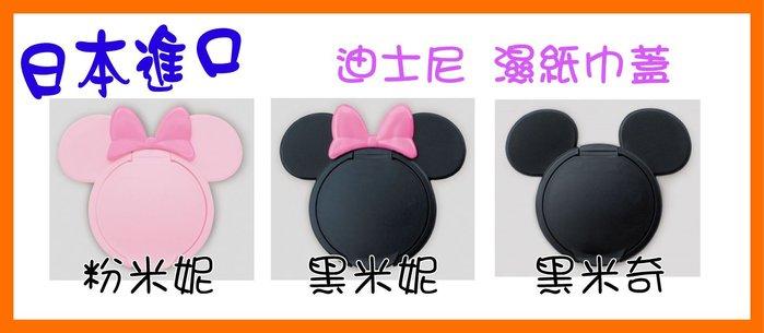 幸福♥SHOP 阿卡將 迪士尼 日本製 米妮/米奇 重覆黏貼式 濕紙巾蓋